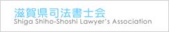 滋賀県司法書士会