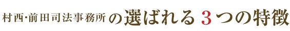 村西・前田司法事務所の選ばれる3つの特徴